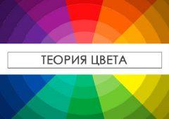 Теория цвета в интерьере