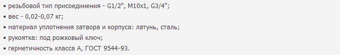 кран маевского технические характеристики
